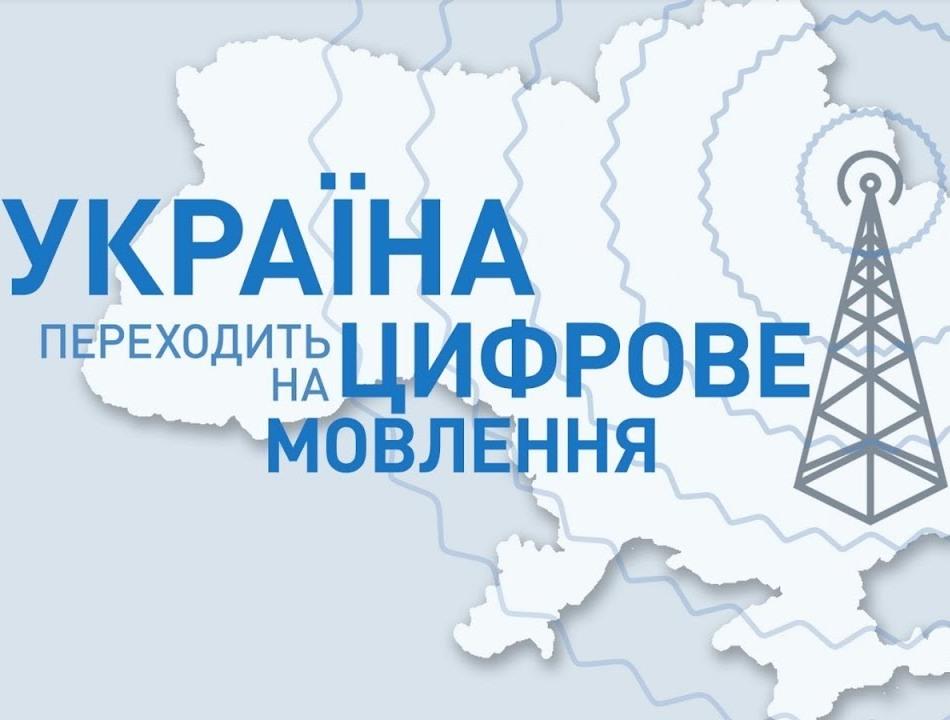 Необхідність переходу на цифрове мовлення в Україні вже давно назріла.  Почали про це говорити ще з 2000 року e818ee176ca26